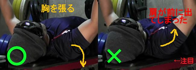 甲骨 肩 ベンチ プレス ベンチプレスで肩が痛い原因は?嘘のように改善する簡単な対策を解説!